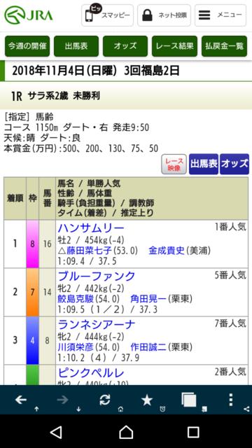 Screenshot_20181104-151555.png